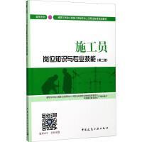 施工员岗位知识与专业技能 装饰方向(第2版) 中国建筑工业出版社