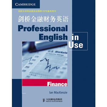 剑桥金融财务英语 麦肯齐(Mackenzie.L) 人民邮电出版社 正版书籍!好评联系客服有优惠!谢谢!