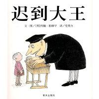 信谊世界精选图画书・迟到大王