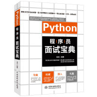 Python程序员面试宝典 剑指offer