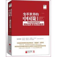 【正版二手书9成新左右】变革世界的中国策1(随书附赠主题演讲 王烁 江苏文艺出版社