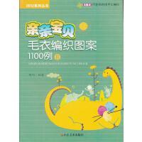 亲亲宝贝毛衣编织图案1100例(B)/2012系列丛书