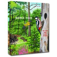 """""""美丽散步""""自然科普绘本系列(套装共2册)"""