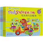 七田真全脑开发练习册:专注力与记忆力+数学与逻辑思维(5~6岁,全6册)
