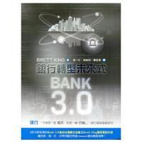 【现货】港台原版 中文繁体 Bank3.0:银行转型未来式   2017年新版