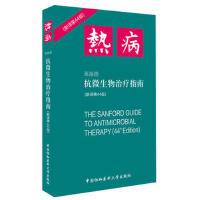 【正版二手书9成新左右】热病 (美)桑福德 原著,范洪伟 中国协和医科大学出版社