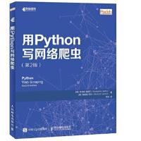 用Python写网络爬虫 第2版 [德]凯瑟琳 雅姆尔(Katharine Jarmul)、[澳]理查德 劳 人民邮电