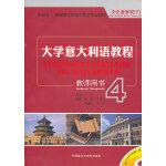 大学意大利语教程(4)(教师)(配CD-ROM)