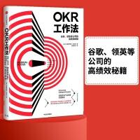 OKR工作法:谷歌、领英等公司的高绩效秘籍(团购,请致电400-106-6666转6)