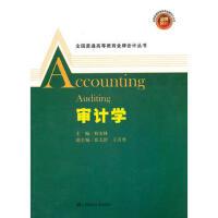 【正版二手书9成新左右】审计学 程安林 上海财经大学出版社