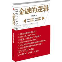 【新书店正版】金融的逻辑 陈志武 国际文化出版公司 9787801739117