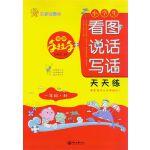 小学生看图说话写话天天练,思展教育 编著 著作,中山大学出版社,9787306053442
