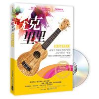 【新书店正版】尤克里里(书+DVD) 黄永明 成都时代出版社
