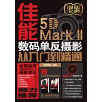 佳能5D Mark II数码单反摄影从入门到精通(附DVD光盘1张) 神龙摄影 人民邮电出版社 97871152982