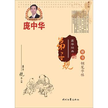 庞中华弟子规楷书钢笔字帖 庞中华 时代文艺出版社 9787538736724