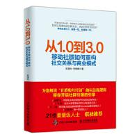 从1 0到3 0 移动社群如何重构社交关系与商业模式 郑清元 付峥嵘 人民邮电出版社 9787115414625