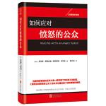 如何应对愤怒的公众 [美]劳伦斯・萨斯坎德,[美]帕特里克・菲尔德 霍文利 北京联合出版公司 978755027490