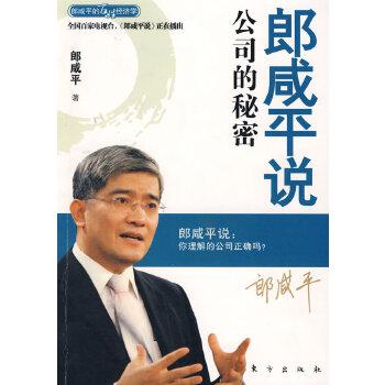 郎咸平说:公司的秘密——郎咸平的百姓经济学(郎咸平著,你所理解的公司都是错的?)