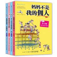 最励志校园小说(4本 自律+好习惯+自信+领导力)