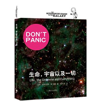 生命宇宙以及一切(pdf+txt+epub+azw3+mobi电子书在线阅读下载)