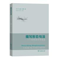 描写形态句法――田野语言学指南