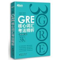 【正版二手书9成新左右】GRE核心词汇考法精析 陈琦 群言出版社