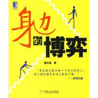 【二手书8成新】身边的博弈 董志强 机械工业出版社