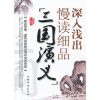 【正版二手书9成新左右】深入浅出慢读细品三国演义 张易山 中国华侨出版社