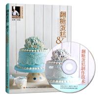 【二手书8成新】翻糖蛋糕&饼干制作入门2(含 王森 王森 中国轻工业出版社