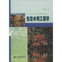 生态水利工程学 中国水利水电出版社