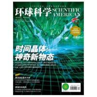 【【2020年1月预售】环球科学杂志2020年1月总第180期 时间晶体:神奇新物态/黑洞违反量子力学/燃烧的龙卷风