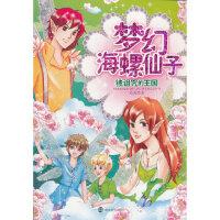 梦幻海螺仙子--被诅咒的王国,范茜,南京大学出版社,9787305091759