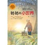 儿童文学金榜名家书系(长篇小说季):奶奶的小世界 麦子 少年儿童出版社【新华书店 购书无忧】