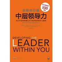 中层领导力:西点军校和哈佛大学共同讲授的领导力教程(自我修行篇)