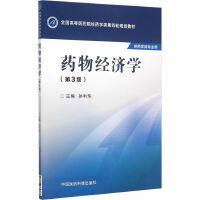 药物经济学(第三版)(全国高等医药院校药学类第四轮规划教材)
