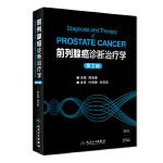 前列腺癌诊断治疗学(第2版/配增值)