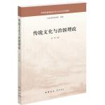 传统文化与治国理政(中华优秀传统文化大众化系列读物)