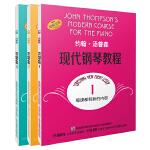 约翰汤普森现代钢琴教程1-3(无声版)大汤1-3套装 上海音乐出版社 钢琴入门 儿童钢琴启蒙教程
