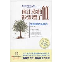 【正版二手书9成新左右】谁让你的钞票增了值:投资理财必胜术 银率网 中国时代经济出版社
