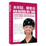 未年轻便老去 Hayley Okines, Kerry Okines 花城出版社 9787536067431