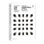 推动丛书宇宙系列:时间简史 [英]史蒂芬霍金 湖南科技出版社
