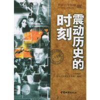 【无忧购】震动历史的时刻――世界百年影像 北京大陆桥文化传媒译 中国城市出版社 9787507416855