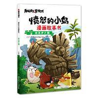 愤怒的小鸟漫画故事书:特洛伊之鹰 罗威欧娱乐有限公司 湖南少年儿童出版社 9787556217588