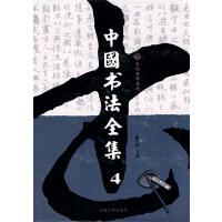 中国书法全集4(电子书)
