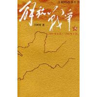【二手书8成新】解放战争 上 王树增 人民文学出版社