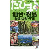 [现货]日版 仙台 松�u 3版 会津 山形 平泉