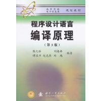程序设计语言―编译原理(第3版)