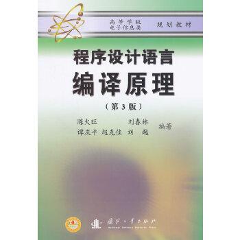 程序设计语言—编译原理(第3版)