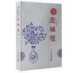 经典书香.中国古典禁毁小说丛书―连城璧