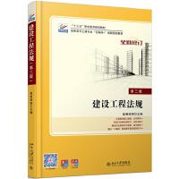 建设工程法规(第三版)